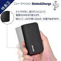 BESTEKUSB急速充電器ACアダプター2in1モバイルバッテリー【NewFasion--Shake&Charge】ニューコンセプトポータブルバッテリー内蔵チャージャー5000mAh出力DC5V/1A・2.1Aスマホ・タブレット・iPhone6Plus・iPad対応可能NewConceptPowerBankBTCP21