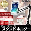 iPad・タブレット用 スタンド ホルダー 360度回転 角度調整可能 BTIH150 BESTEK