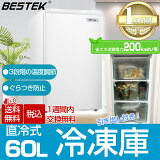 最大1000円OFFクーポン付 冷凍庫 前開き 60L 直冷式 1ドア 右開き 家庭用 小型BTLD109 BESTEK