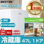 BESTEK冷蔵庫小型1ドア47L直冷式ミニ冷蔵庫