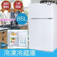 冷蔵庫一人暮らし2ドア85L右開き小型ホワイト冷凍直冷式冷蔵庫内霜取り不要BTMF211BESTEK