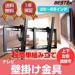 BESTEK壁掛けテレビスタンド金具移動式26-65インチLCD&LED対応液晶テレビBTTM0690B