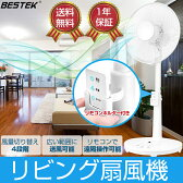 BESTEK 扇風機 リビング扇風機 羽根径30cm 首振り リモコン付き タイマー付 ホワイト BTTS3011PR