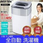 BESTEK全自動洗濯機抗菌パルセーター小型家庭用BTWA01