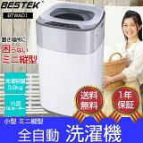 最大1000円OFFクーポン付 洗濯機 一人暮らし 3.8kg 小型 抗菌パルセーター 家庭用 ミニ洗濯機 格安 激安 小型洗濯機 BTWA01 BESTEK 送料無料