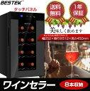 ワインセラー 家庭用 8本収納 タッチパネル式 ワインクーラー 白ワイン 赤ワイン ロゼ 長期 おしゃれ ペルチェ方式 温度調整可能BTWC025 BESTEK 送料無料