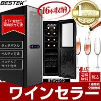 【1年保証】ワインセラー16本収納上下2室独立温度設定可能ペルチェ静音式白ワイン赤ワインロゼ長期おしゃれペルチェ方式温度調整可能BTWC045BESTEK送料無料