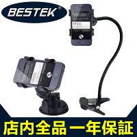 BESTEKクリップ式フレキシブルアーム吸盤式車載スタンド付き車載ホルダースマホiphone用360度回転/BTIH750