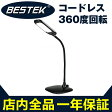 BESTEK デスクライト 電気スタンド 卓上 デスク スタンド led ライト テーブル ランプ コードレス バッテリー内蔵 usb充電可 自然光 三段階 調光 タッチセンサー式 BTTL002 新生活