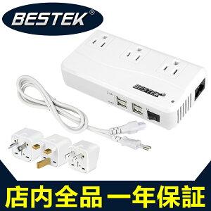 BESTEK 海外旅行用変圧器 変換プラグ 付き 変圧機能搭載 電源タップ 海外旅行 変圧器 …
