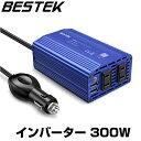 インバーター 300W シガーソケット USB 2ポート 車載充電器 ACコンセント 2口 DC12VをAC100Vに変換 【バッテリー接続ケーブルなし】 MRI3010BU-BL 送料無料 BESTEK