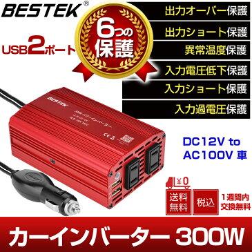 最大1200円OFFクーポン付 カーインバーター 300W シガーソケット充電器 カーチャージャー 12V車対応 AC 100V 車載コンセント USB 2.1A 2ポート 接続ケーブルなし MRI3010BU-E04 BESTEK