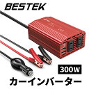 BESTEK カーインバーター 300W 12V車対応 AC 100V シガーソケット充電器 バッテリー接続ケーブル付 カーチャージャー 車載コンセント USB 2.1A 2ポート MRI3010BU BESTEK 送料無料