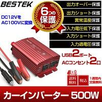 最大1000円OFFクーポン付カーインバーター500Wシガーソケット車載充電器USB2ポートACコンセント2口DC12VをAC100Vに変換赤MRI5010BUBESTEK