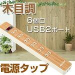 BESTEK電源タップ6個口USB2ポート2.4AACアダプタ1.8mコード一括スイッチスッキリ