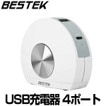 BESTEKUSB充電器4ポート急速充電typec30WMRU040B