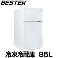 BESTEK冷凍冷蔵庫小型直冷式2ドア85L右開き一人暮らしBTMF211