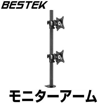 モニターアーム 液晶ディスプレイ 上下2画面 耐荷重10kg 17-27インチ対応 VESA規格対応 保護マット デュアルディスプレイ クランプ式 BTSS02 BESTEK