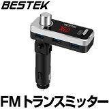 FMトランスミッター Bluetooth 4.2 高音質 USB充電 BTBC11 (黒) BESTEK
