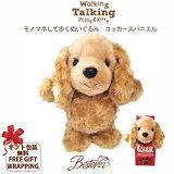 【電池プレゼント】動く犬のぬいぐるみ|コッカースパニエル ウォーキングトーキングパピー 【 Walking Talking Pupp WTP ウォキトキパピー おしゃべりパピー ものまね 】【ラッピング無料対応可】
