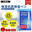 1回分 日本製 新型コロナウイルス抗原検査ペン ペン型デバイ