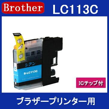 お試し★送料無料★ 1円 リピート歓迎 ブラザープリンター用互換インクカートリッジLC113C ICチップ付(残量表示機能付)(LC113)