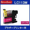 BFY 楽天市場店で買える「お試し★送料無料★ 1円 リピート歓迎 ブラザープリンター用互換インクカートリッジLC113M ICチップ付(残量表示機能付)(LC113)」の画像です。価格は1円になります。