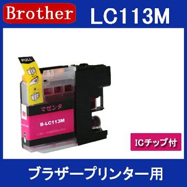 お試し★送料無料★ 1円 リピート歓迎 ブラザープリンター用互換インクカートリッジLC113M ICチップ付(残量表示機能付)(LC113)