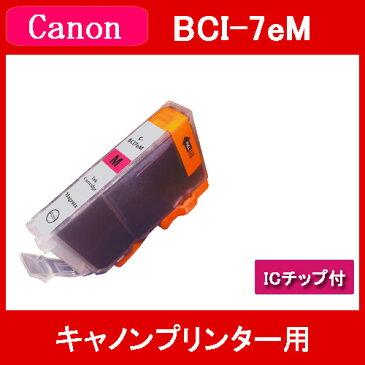 お試し★送料無料★ 1円 リピート歓迎 キヤノンプリンター用互換インクカートリッジBCI-7eM ICチップ付(残量表示機能付)(BCI-7e BCI7eM PIXUS MP970 PIXUS MP960)