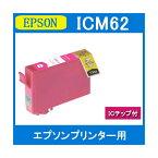 インクカートリッジ エプソン ICM62 マゼンタ 単品 ICチップ付 互換 激安 EPSON ink cartridges 【クロネコDM便送料無料】