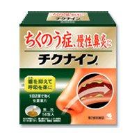 【第2類医薬品】チクナイン 14包(4987072077238)