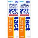 【第2類医薬品】タクトローション 45mL 【2個セット】(4987316015040-2)