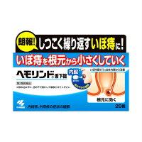 【第2類医薬品】【送料無料】ヘモリンド舌下錠20錠【メール便】【代引不可】(4987072048054)