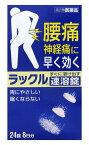 【第2類医薬品】ラックル 24錠(4987174717018)