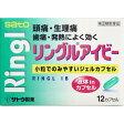 【第(2)類医薬品】リングルアイビー 12カプセル ※セルフメディケーション税制対象商品(4987316032801)