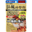 【第2類医薬品】新・ロート防風通聖散錠満量 60錠(4987241149872) 1