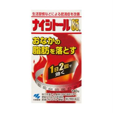 【第2類医薬品】ナイシトール85a 140錠 ×4個セット【お取り寄せ】(4987072037065-4)