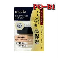 カネボウメディアクリームファンデーションPO-B1(明るいソフトな肌の色)25g(4973167147306)