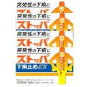 【第2類医薬品】ストッパ下痢止めEX 12錠 【4個セット】...