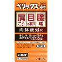 【第3類医薬品】ベリックス・ネオ 240錠(4987087039337)