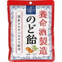 養命酒製造のど飴 64g 【2袋セット】【メール便】(4987236014727-2)