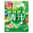 植物酵素青汁 60g(3g×20袋)【2個セット】【お取り寄せ】(4987645493434-2)