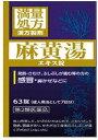 【第2類医薬品】JPS 麻黄湯エキス錠N【2個セット】(4987438064742-2)