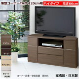 薄型 コーナー テレビ台 ハイタイプ 120センチ幅 50V型対応ダイニングルーム・ベッドルームに最適な高さ66cm DH-1200-K【smtb-k】【w4】