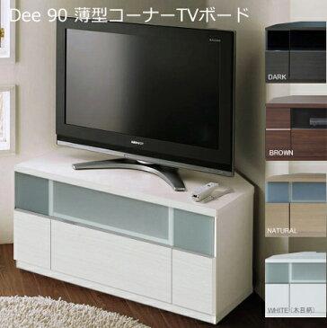 薄型 コーナー テレビ台 Dee (ディー) 90センチ幅 36V型対応 dee-900 【smtb-k】【w4】