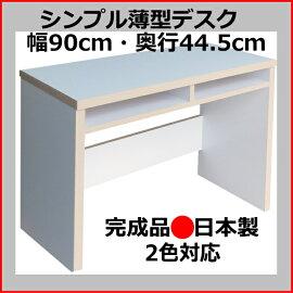 薄型デスク90cm幅/奥行44.5cm