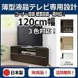 薄型 コーナー テレビ台 USG 120センチ幅 50V型対応 USG-120 【smtb-k】【w4】