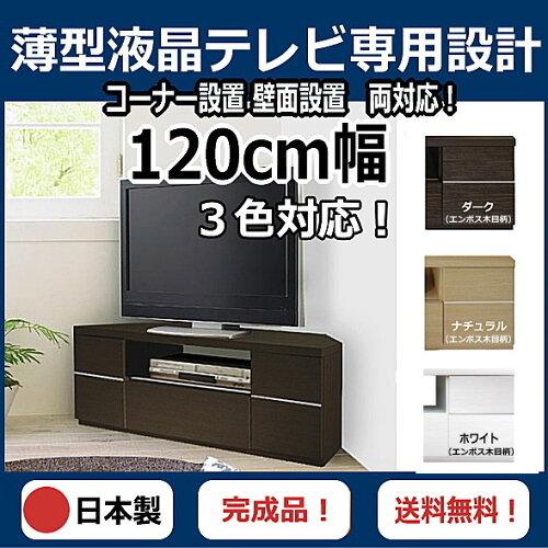 薄型 コーナー テレビ台 USG 120センチ幅 50V型対応 USG-120