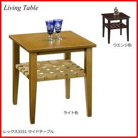 レックス3151サイドテーブル