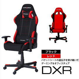 人気商品!レーシングバケットシートデザインデラックスレーサーチェアDXJ(BK/RD)2色対応【smtb-k】【w4】